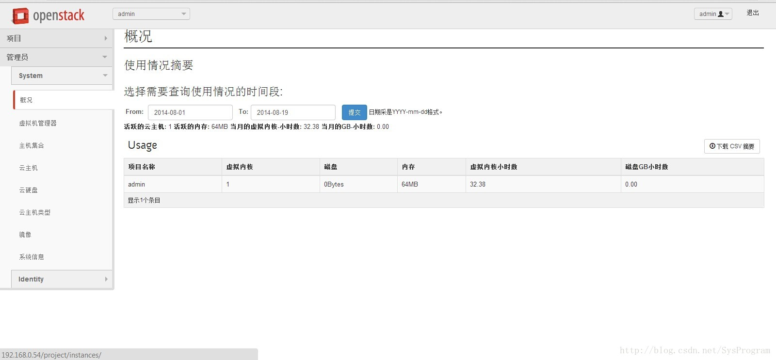 OpenStack部署笔记和安装WindowsXP镜像