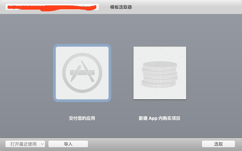 使用 ApplicationLoader 上传应用到 Appstore