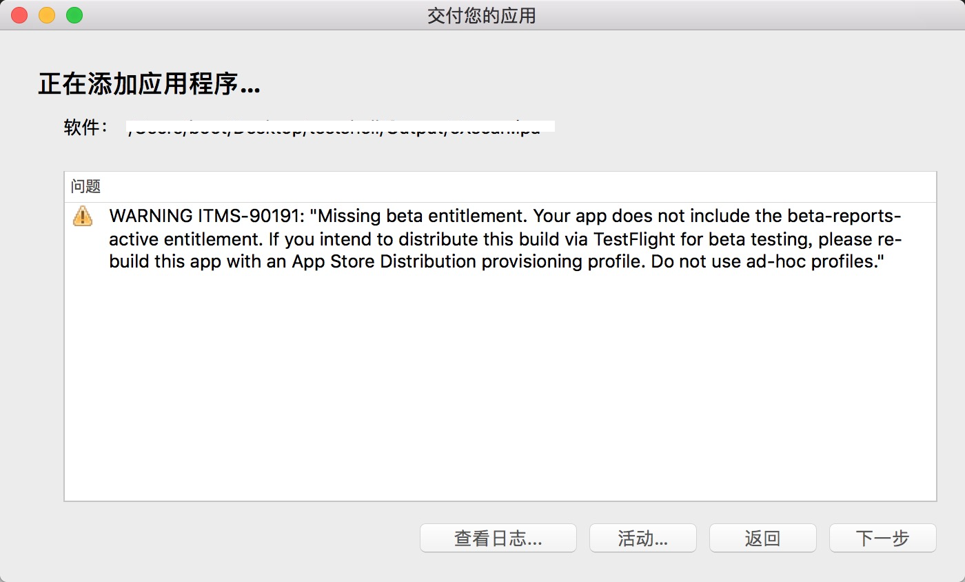 [iOS Hacker] 应用重签名提交上架警告 ITMS-90191