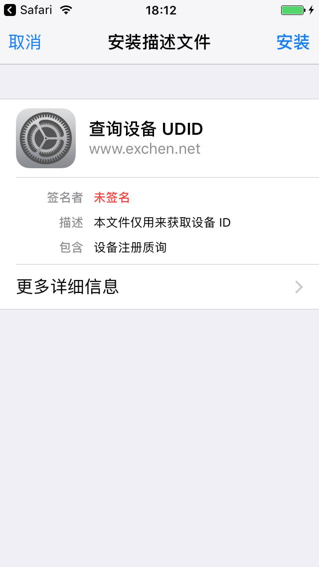 [iOS Hacker] 通过 Safari 浏览器获取 UDID