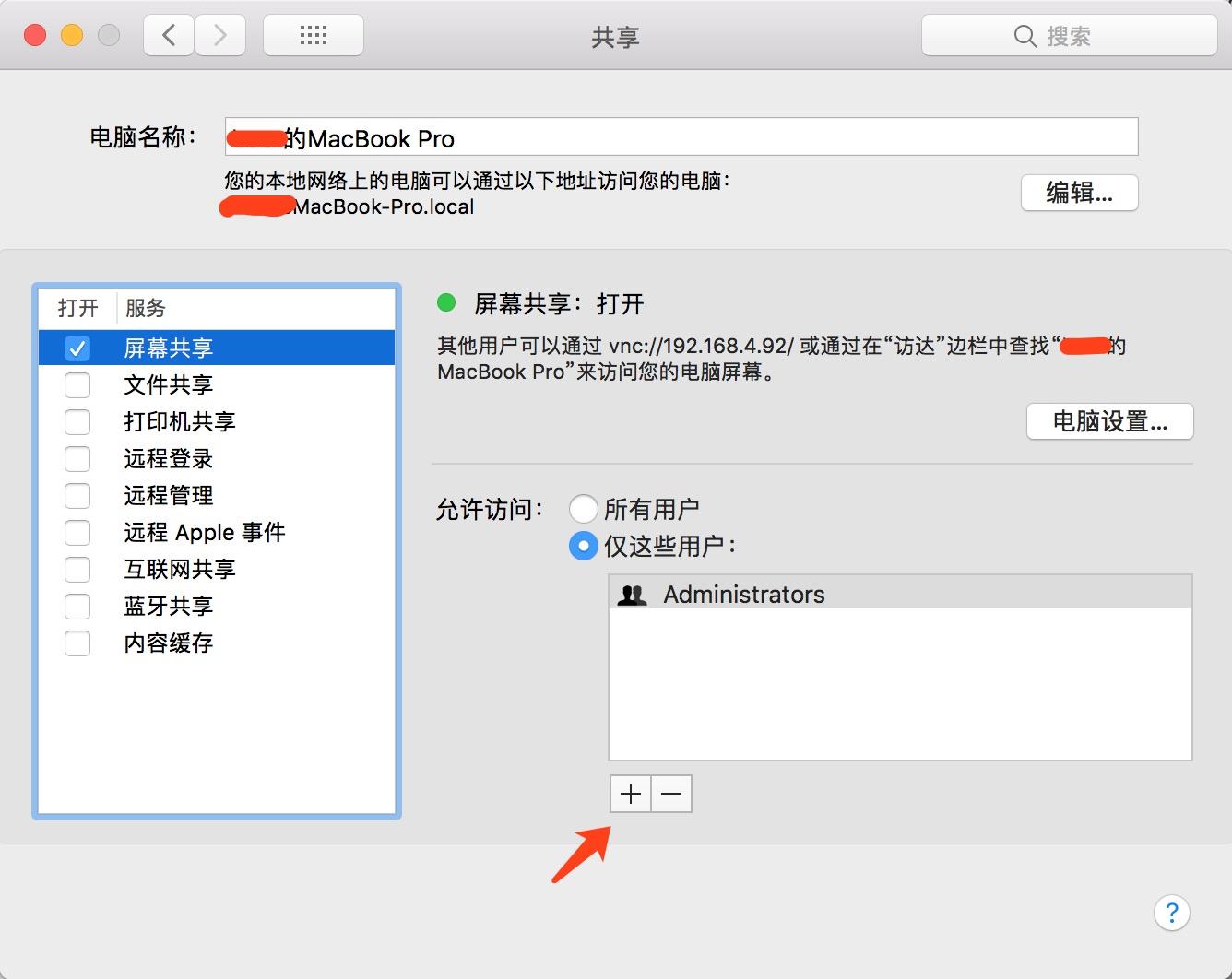macOS 开启 VNC 远程桌面和 SSH 服务