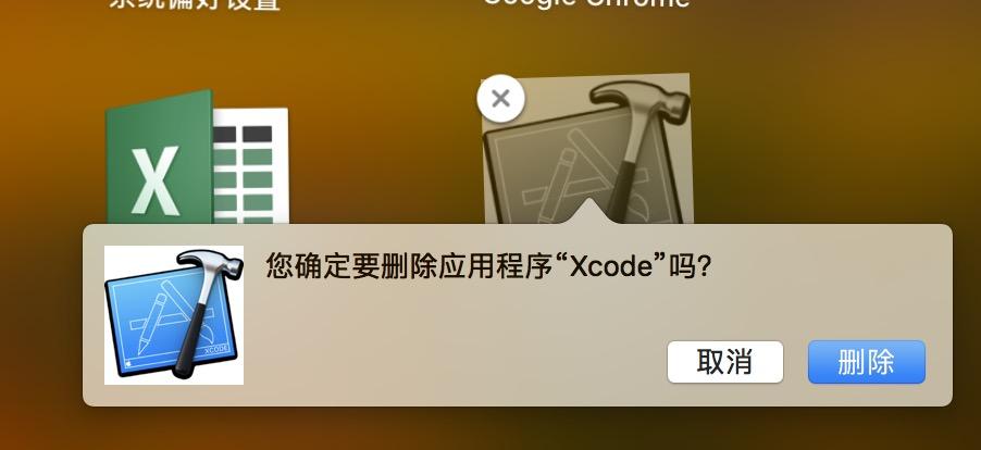 删除 Mac AppStore 正在下载的应用