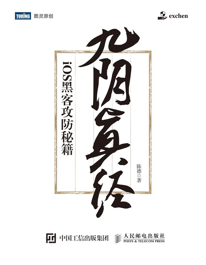 《九阴真经:iOS黑客攻防秘籍》新书发布