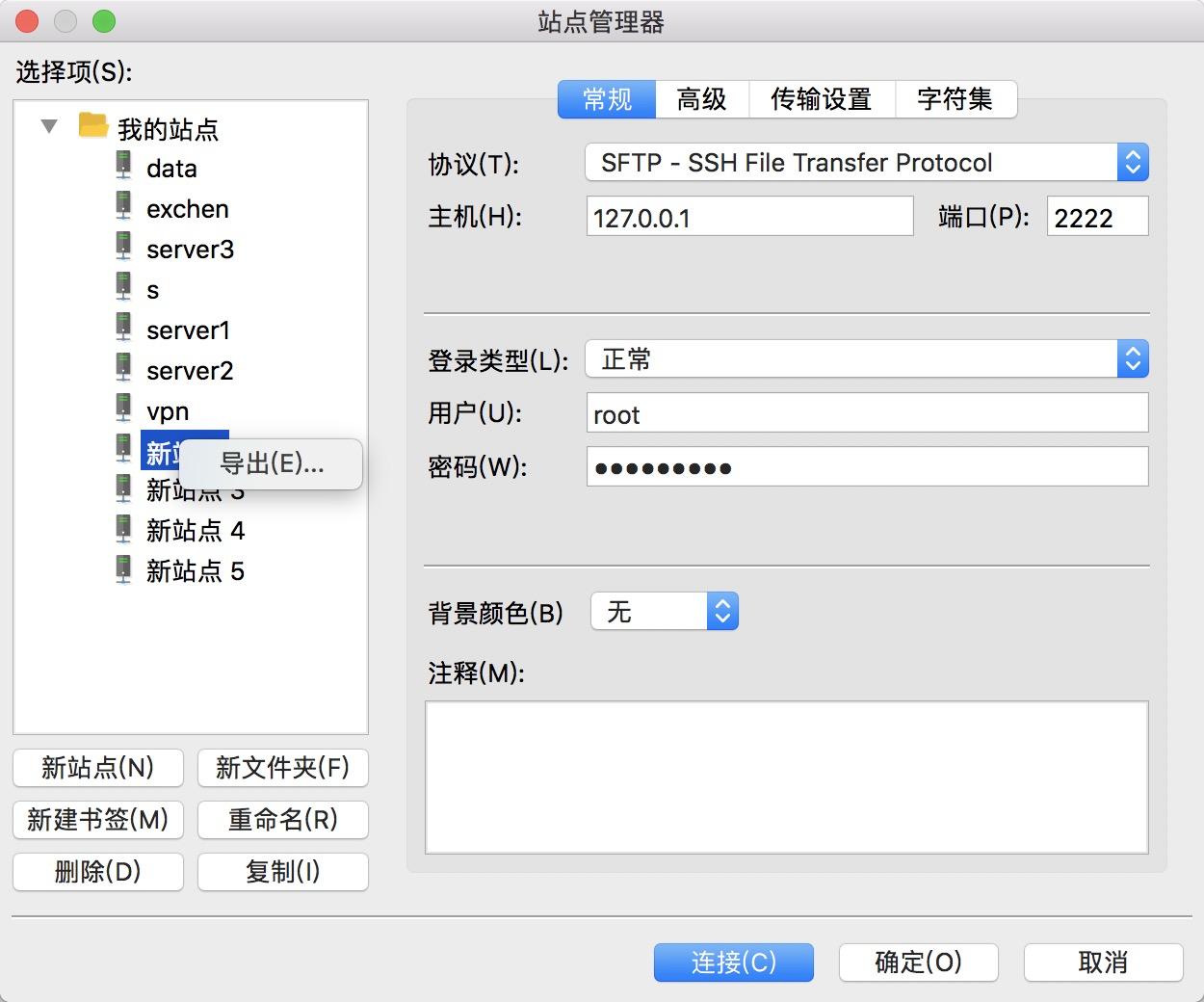 查看 FileZilla 保存的密码