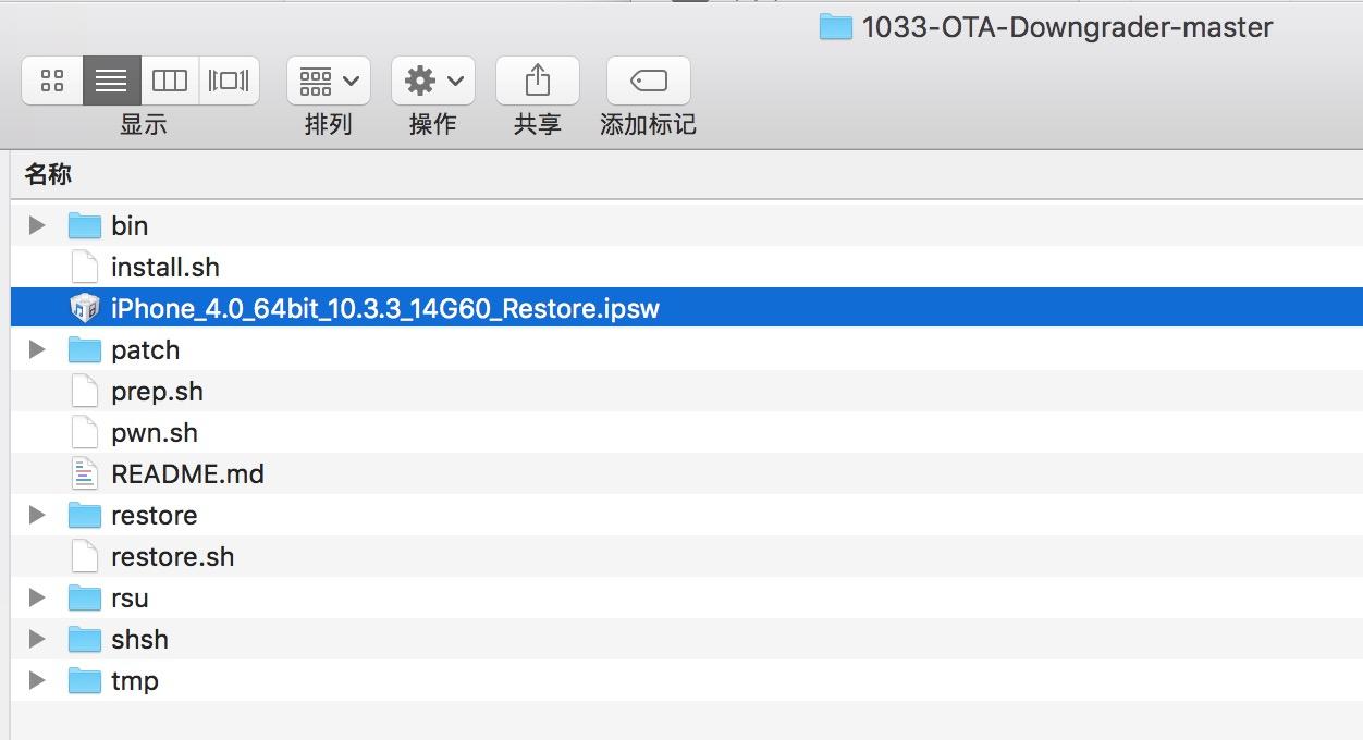[iOS Hacker] iPhone 5s 降级到 iOS 10.3.3