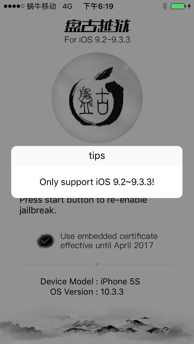[iOS Hacker] 分析盘古的代码保护